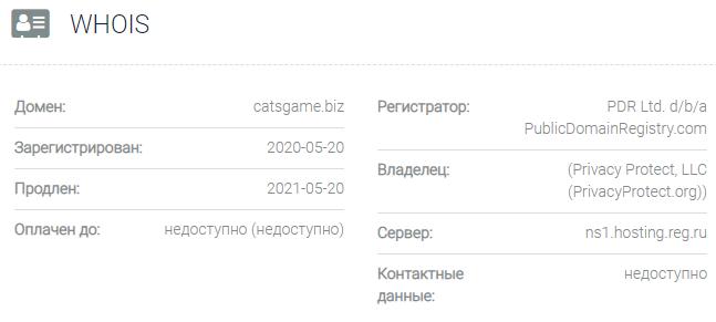 Информация о домене Catsgame
