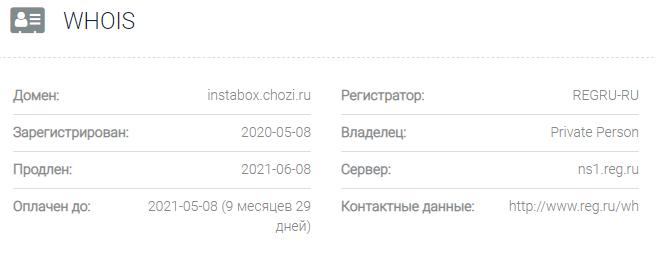 Информация о домене Chozi
