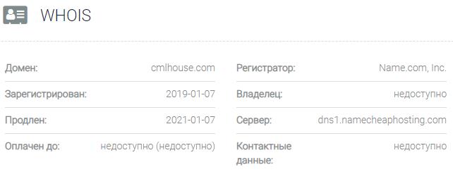 Информация о домене CML House