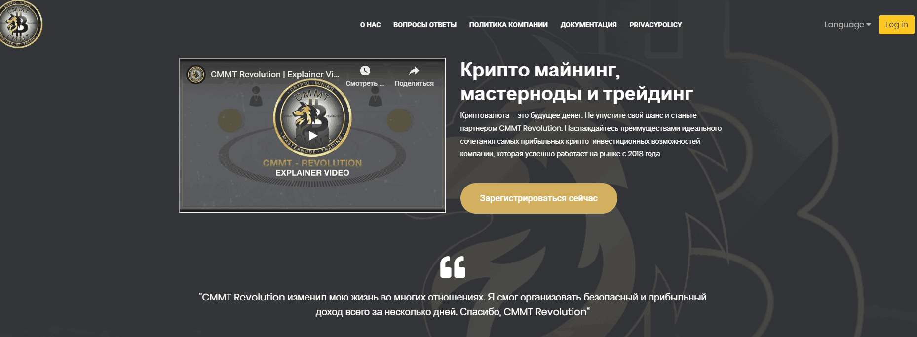 CMMT Revolution регистрация
