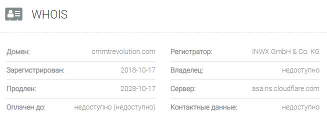Информация о домене CMMT Revolution