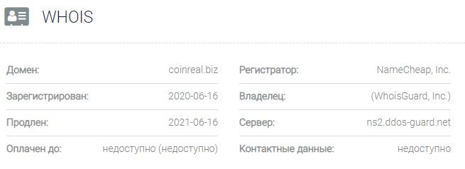 Информация о домене Coinreal