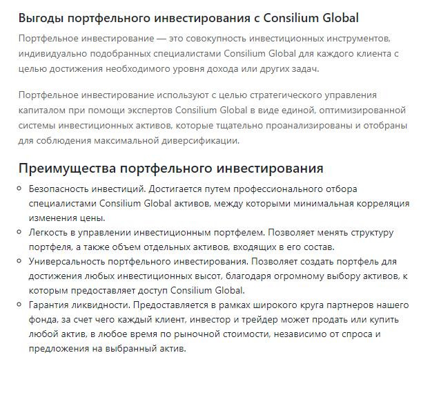 Информация о сайте Consilium Global