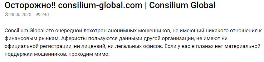 Consilium Global отзывы