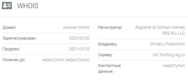 Информация о сайте Conwert Online