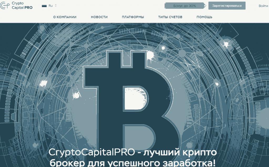 Crypto Capital PRO регистрация