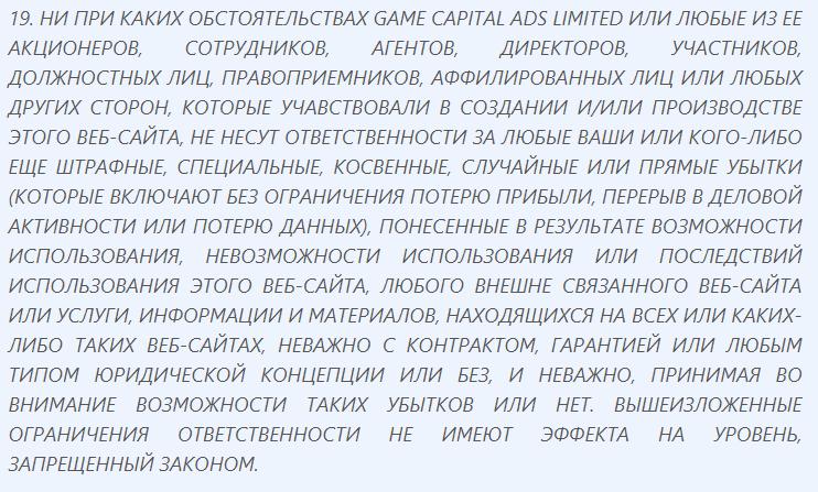 Информация о сайте Crypto Capital PRO