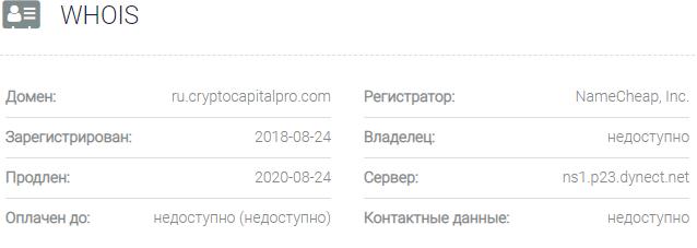 Информация о домене Crypto Capital PRO