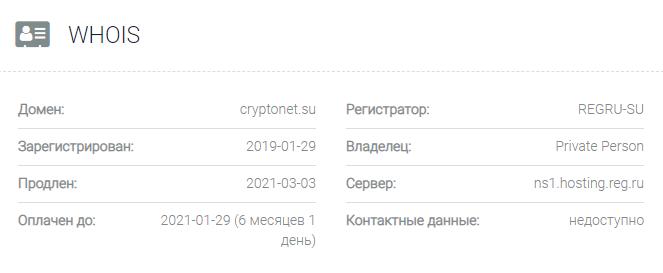 Информация о домене Cryptonet