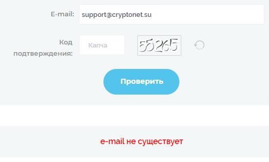 Cryptonet контакты