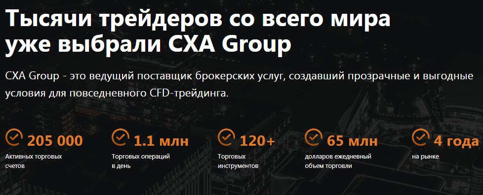 Статистика сайта CXA Group