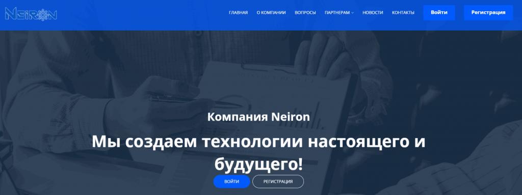 регистрация Neiron