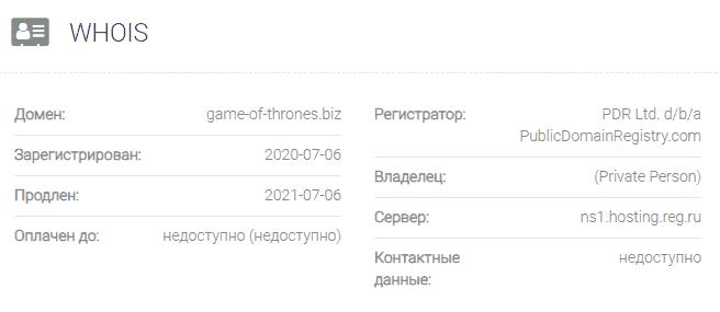 информация о домене Игра Престолов