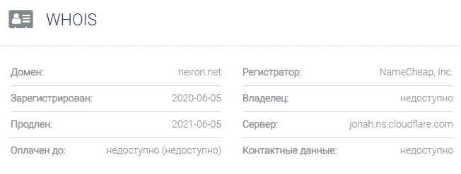 информация о домене Neiron