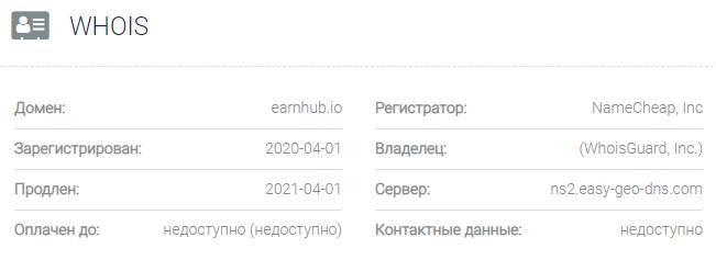 Информация о домене Earnhub