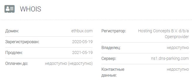 Информация о домене Ethbux