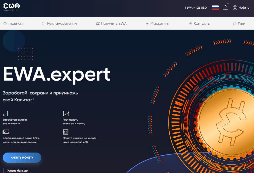 EWA Expert регистрация