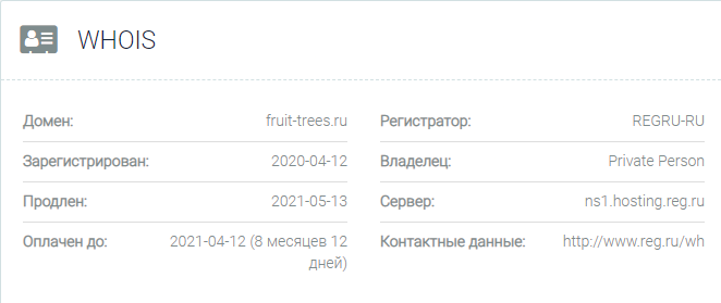 Информация о домене Fruit-Trees