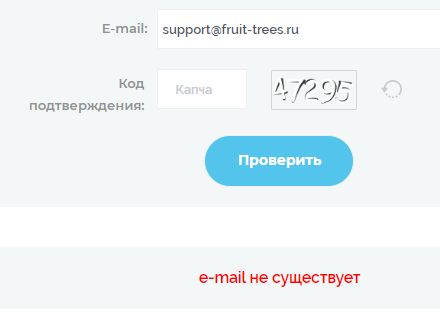 Fruit-Trees контакты