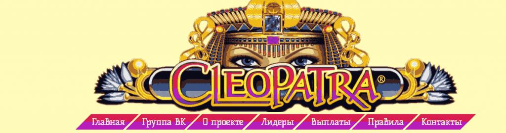 регистрация Cleopatra-game