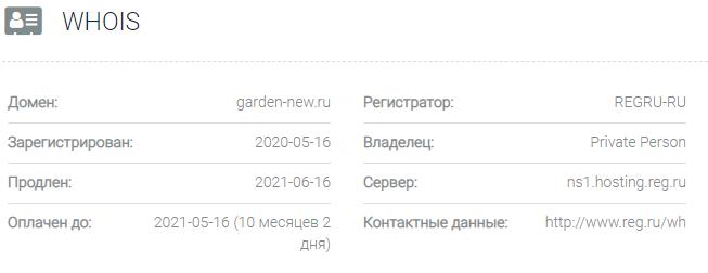 Информация о домене Garden-New