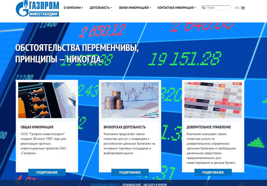 Газпром Инвестхолдинг регистрация