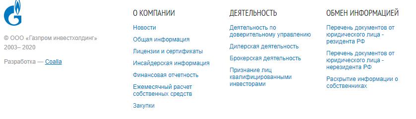 Информация о Газпром Инвестхолдинг
