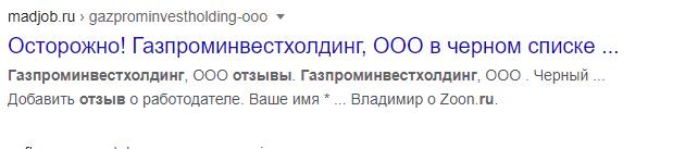 Газпром Инвестхолдинг предупреждения
