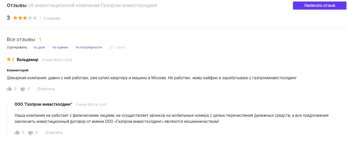 Газпром Инвестхолдинг отзывы