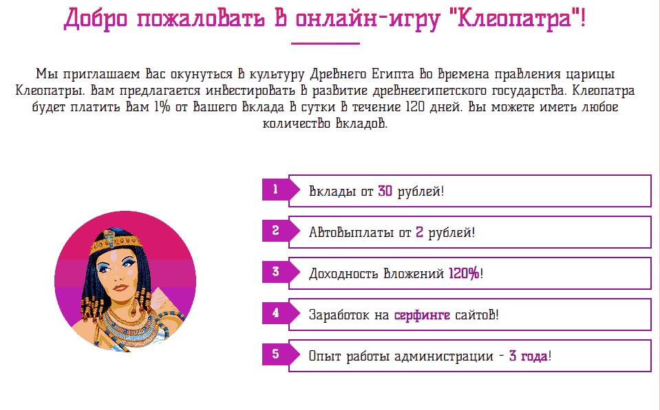 информация о Cleopatra-game
