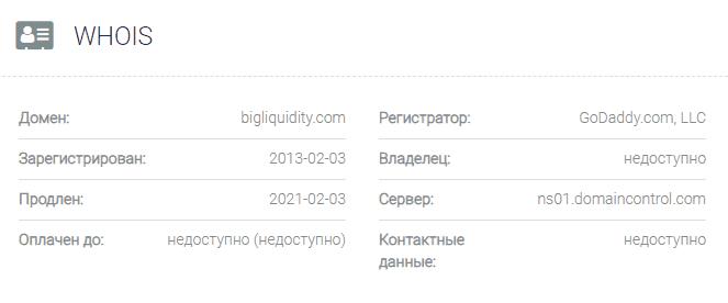 информация о домене BigLiquidity