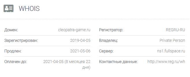 информация о домене Cleopatra-game