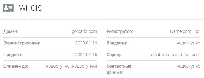 Информация о домене Goldario