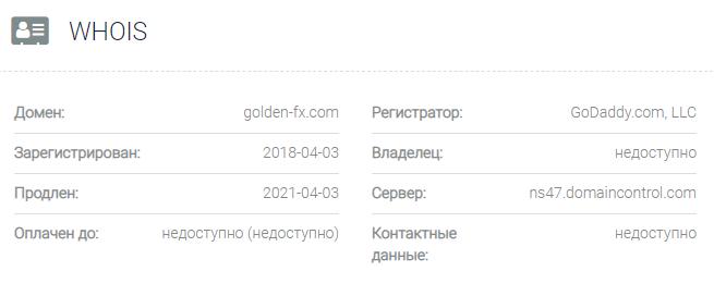 Информация о домене Golden FX