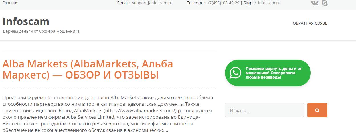 Infoscam контакты