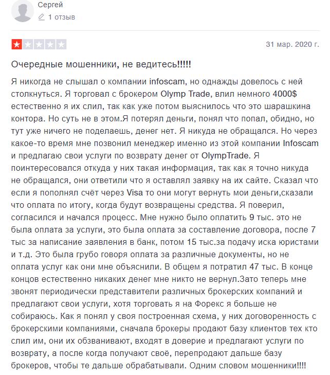 Infoscam отзывы