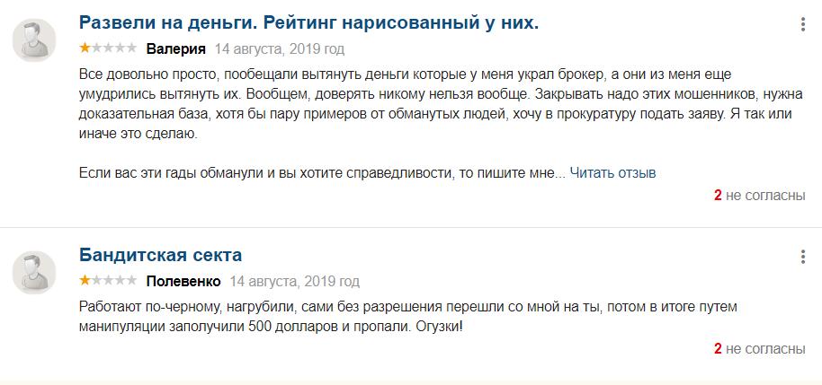 Мнение о проекте Infoscam