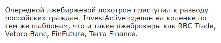 Invest Aktive Millenium Capital Management отзывы