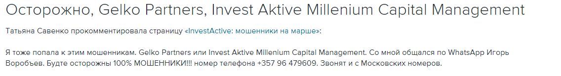 Мнение пользователей Invest Aktive Millenium Capital Management