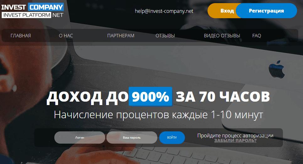 Invest Company регистрация