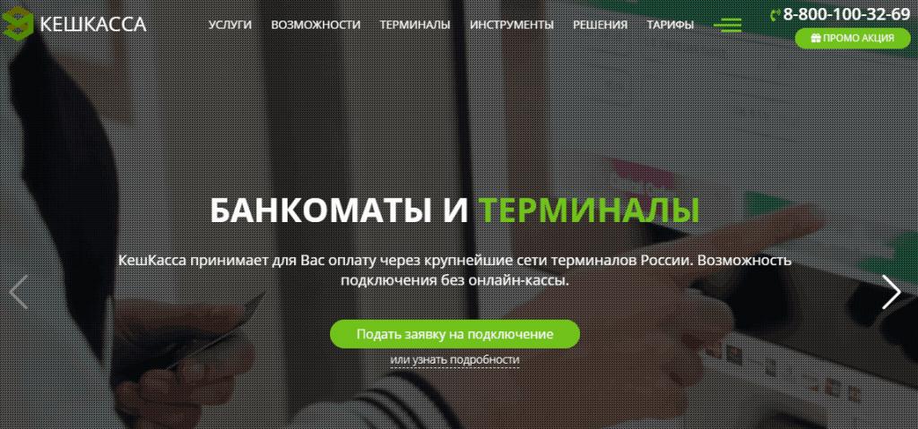 Keshkassa регистрация
