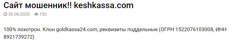 Keshkassa отзывы