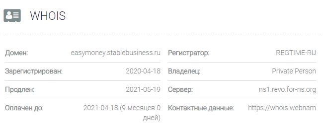 информация о домене Легкие деньги