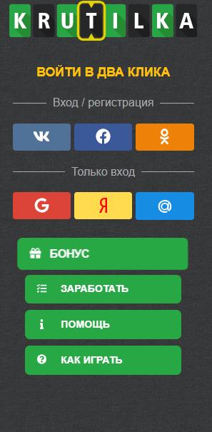 Krutilka регистрация