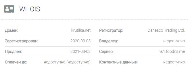 информация о домене Krutilka