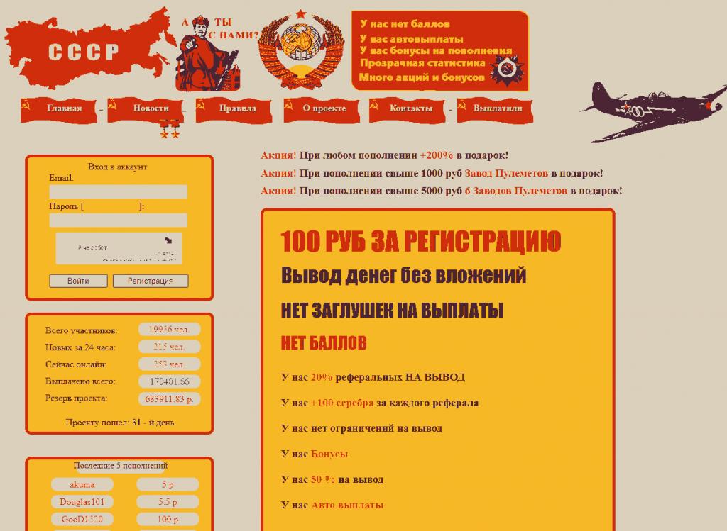 главная СССР-game