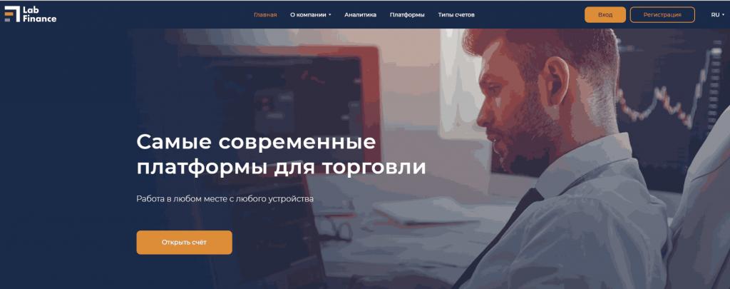 Lab Finance регистрация