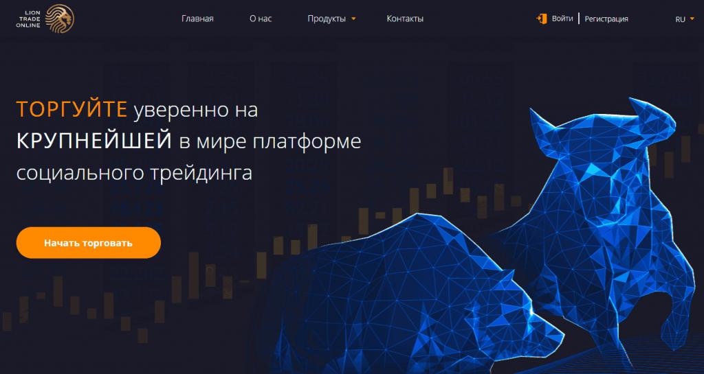 Lion Trade Online регистрация