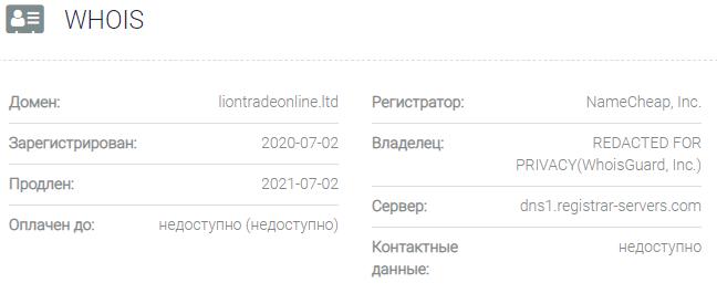 Информация о домене Lion Trade Online