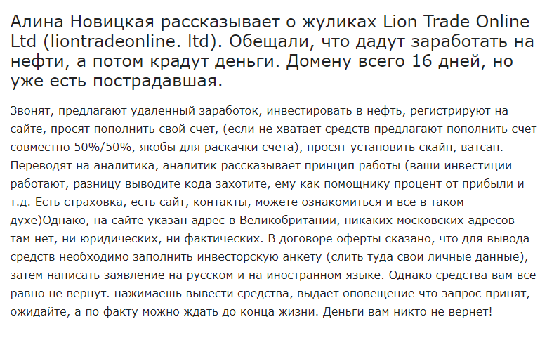 Lion Trade Online отзывы